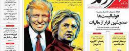 مهمترین عناوین روزنامههای چهارشنبه:بگم بگم های ترامپ در برابر متلکهای هیلاری