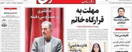 مهمترین عناوین روزنامههای دوشنبه: غافلگیری در 7:30