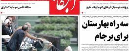 مهمترین عناوین روزنامههای دوشنبه: بودجه در حاشیه