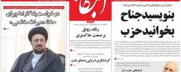 مهمترین عناوین روزنامههای سهشنبه: نامه سید حسن به روحانی
