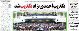 مهمترین عناوین روزنامههای چهارشنبه:کنایه عارف به کیهان