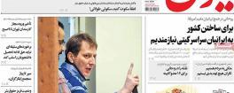 مهمترین عناوین روزنامههای سهشنبه: اخراج بابک