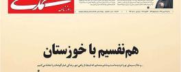 مهمترین عناوین روزنامههای سهشنبه