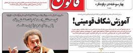 مهمترین عناوین روزنامههای چهارشنبه