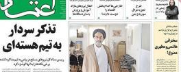 مهمترین عناوین روزنامههای دوشنبه: تذکر هستهای سردار