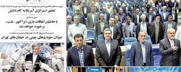 مهمترین عناوین روزنامههای شنبه: بازگشت خانه احزاب
