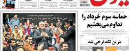 مهمترین عناوین روزنامههای دوشنبه: جلسه غیرعلنی در اینستاگرام علنی