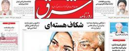 مهمترین عناوین روزنامههای شنبه: به یاد سحابی
