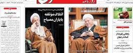 مهمترین عناوین روزنامههای چهارشنبه: شورای تعیین صلاحیت