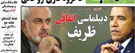 مهمترین عناوین روزنامههای چهارشنبه: دیپلماسی اتفاقی