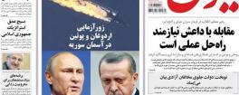 مهمترین عناوین روزنامههای چهارشنبه: آتش در آسمان