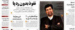 مهمترین عناوین روزنامههای پنجشنبه: اسفند هاشمی