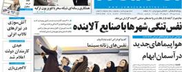 مهمترین عناوین روزنامههای دوشنبه: تبعات یک بازدید
