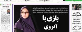 مهمترین عناوین روزنامههای سهشنبه: بازی سیاسی با آبروی یک زن