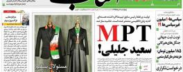 مهمترین عناوین روزنامههای چهارشنبه:چالش لباس