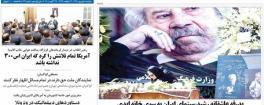 مهمترین عناوین روزنامههای دوشنبه: روز تلخ مجلس