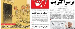 مهمترین عناوین روزنامههای چهارشنبه: کتاب زیر آفتاب