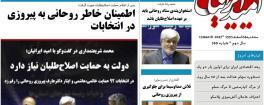 مهمترین عناوین روزنامههای سهشنبه: حمایت اصلاحطلبانه