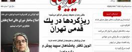 مهمترین عناوین روزنامههای سهشنبه: ارکان شهرداری، ارکان تخریب