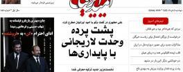 مهمترین عناوین روزنامههای دوشنبه: شب ایرنی کن