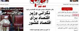 مهمترین عناوین روزنامههای چهارشنبه:آخر ِاول
