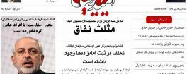 مهمترین عناوین روزنامههای چهارشنبه: مثلث نفاق