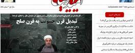 مهمترین عناوین روزنامههای شنبه:روحانی در نیویورک
