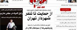 مهمترین عناوین روزنامههای چهارشنبه: طعنه وزیر اطلاعات به دلواپسان