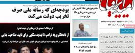 مهمترین عناوین روزنامههای دوشنبه:آلزایمر سیاسی