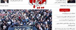 مهمترین عناوین روزنامههای شنبه: موج اصلاح طلبی از شمال تا جنوب ایران