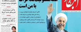 مهمترین عناوین روزنامههای یکشنبه: ملاک قانون باشد نه توهمات