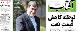 مهمترین عناوین روزنامههای سه شنبه:وزیر ارشاد