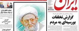 مهمترین عناوین روزنامههای چهارشنبه:درگذشت روحانی مبارز