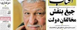 مهمترین عناوین روزنامههای یکشنبه:اعدام ریحانه