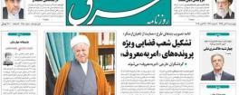 مهمترین عناوین روزنامههای چهارشنبه: ریاست خبرگان رهبری
