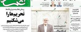 مهمترین عناوین روزنامههای سهشنبه: تذکر روحانی به بانکها