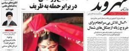 مهمترین عناوین روزنامههای یکشنبه: دفاع روحانی از ظریف