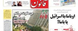 مهمترین عناوین روزنامههای دوشنبه: ظریف، اوباما، نتانیاهو