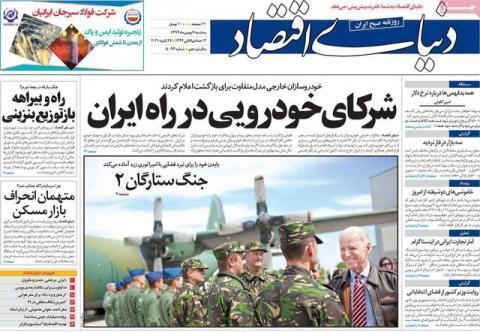 مهمترین عناوین روزنامه های سه شنبه