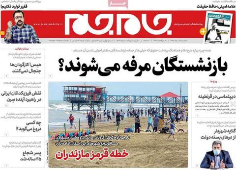 مهمترين عناوين روزنامه هاي سه شنبه