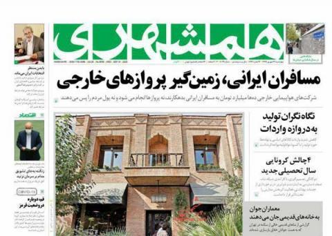 مهمترين عناوين روزنامههاي چهارشنبه