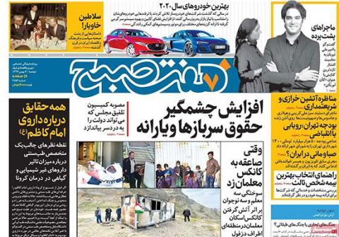 مهمترين عناوين روزنامههاي دوشنبه