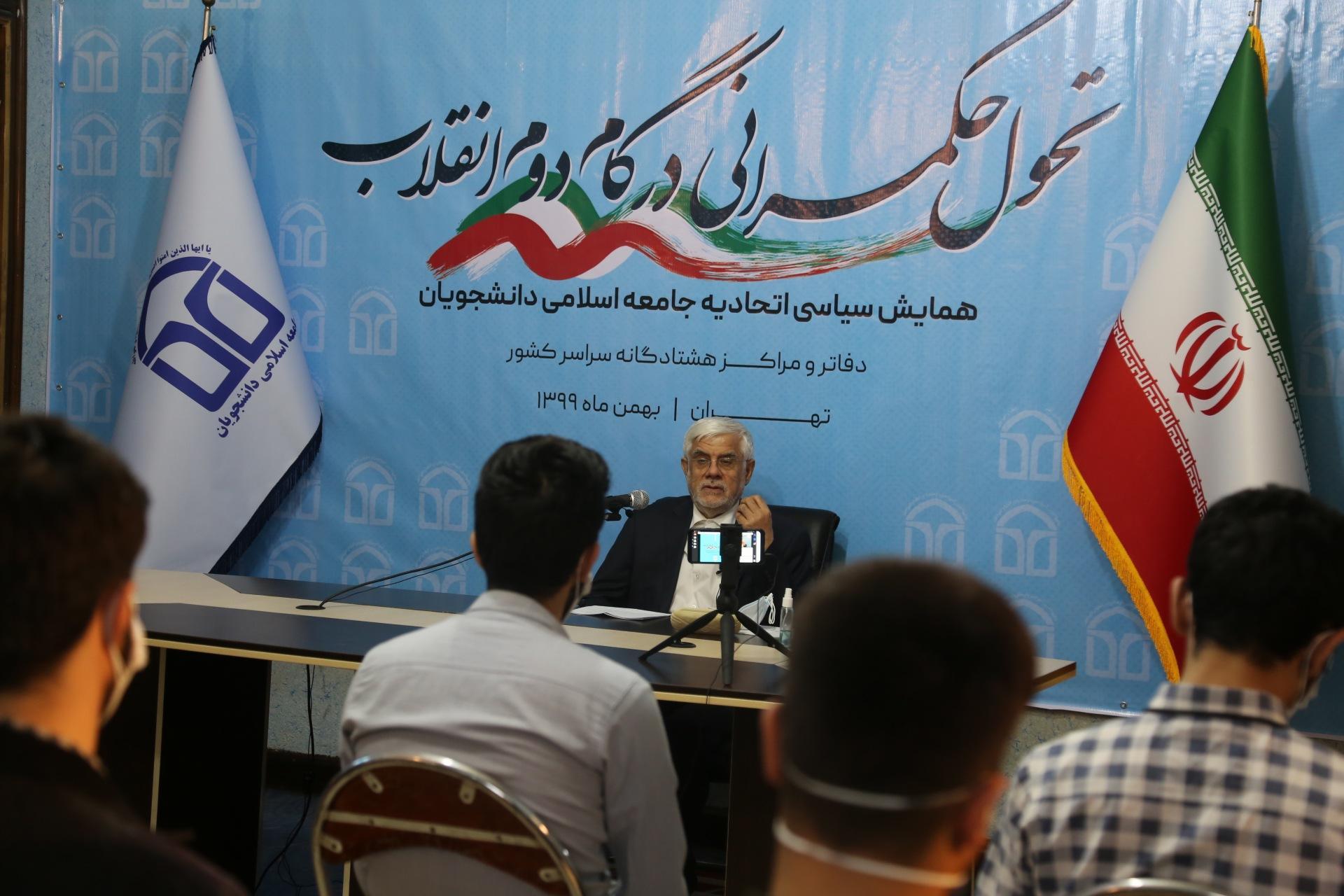 سخنرانی محمدرضا عارف در نشست جامعه اسلامی دانشجویان